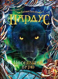 Евгений Гаглоев -Посеявший бурю