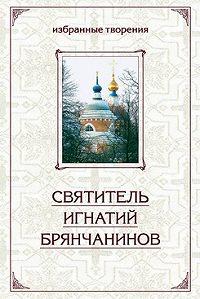 Святитель Игнатий Брянчанинов -Избранные творения в двух томах. Том 1