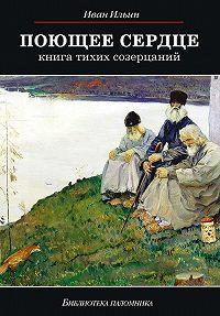 Иван Ильин -Поющее сердце. Книга тихих созерцаний