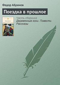 Федор Абрамов -Поездка в прошлое