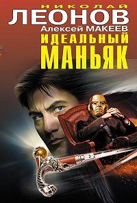 Николай Леонов, Алексей Макеев - Идеальный маньяк (сборник)