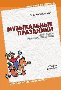 З. В. Ходаковская -Музыкальные праздники для детей раннего возраста. Сборник сценариев