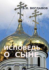 Валентин Богданов - Исповедь о сыне