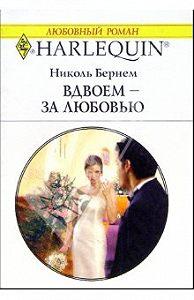Николь Бернем - Вдвоем – за любовью