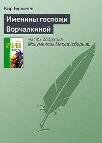 Кир Булычев -Именины госпожи Ворчалкиной