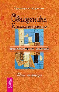 Григорий Курлов -Обалденика. Книга-состояние. Фаза четвертая