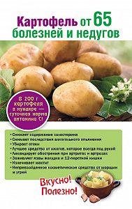 Татьяна Поленова -Картофель от 65 болезней и недугов
