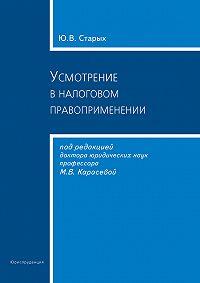 Юлия Старых - Усмотрение в налоговом правоприменении