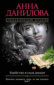 Анна Данилова -Убийство в соль минор