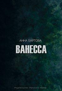 Анна Бартова -Ванесса