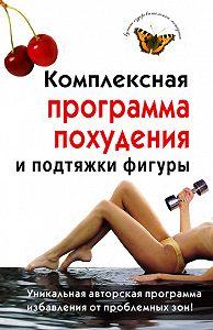 Ирина Чиркова - Комплексная программа похудения и подтяжки фигуры