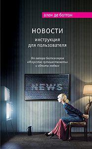 Ален де Боттон -Новости. Инструкция для пользователя
