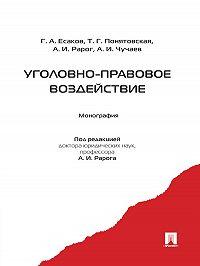 Татьяна Понятовская, Геннадий Есаков - Уголовно-правовое воздействие