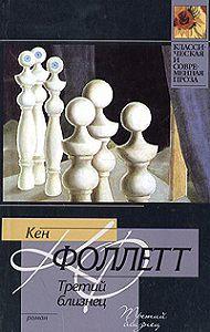Кен Фоллетт -Третий близнец