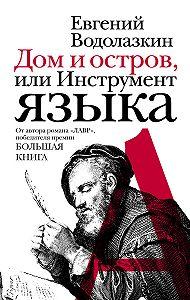 Евгений Водолазкин - Дом и остров, или Инструмент языка (сборник)