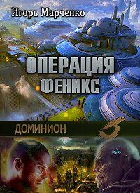 Игорь Марченко - Операция «Феникс»