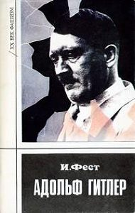 Иоахим Фест - Адольф Гитлер (Том 3)