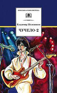 Владимир Карпович Железников -Чучело-2, или Игра мотыльков
