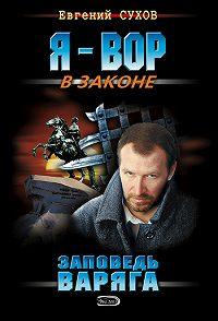 Евгений Сухов -Заповедь Варяга