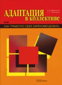 Елена Мазилкина -Адаптация в коллективе, или Как грамотно себя зарекомендовать