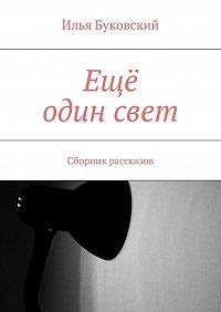 Илья Буковский -Ещё одинсвет. Сборник рассказов