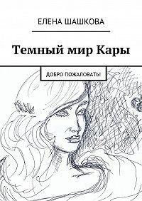 Елена Шашкова -Темный мирКары. Добро пожаловать!