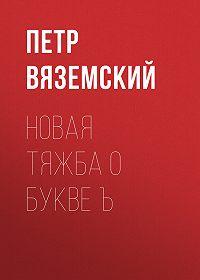 Петр Андреевич Вяземский -Новая тяжба о букве Ъ