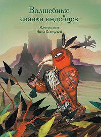 А. Ващенко -Волшебные сказки индейцев
