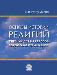 Шамиль Гойтимиров -Основы истории религий. Учебник для 8-9 классов общеобразовательных школ