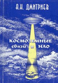 Алексей Дмитриев -Космоземные связи и НЛО