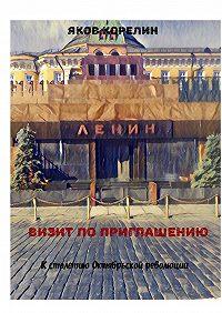 Яков Корелин -Визит по приглашению. К столетию Октябрьской революции