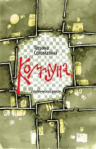 Татьяна Соломатина -Коммуна, или Студенческий роман
