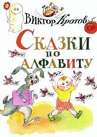 Виктор Кротов - Сказки по алфавиту. Сказки-крошки