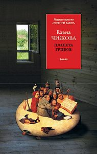 Елена Чижова -Планета грибов