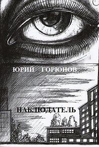 Юрий Горюнов -Наблюдатель