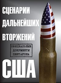 Стивен Эллиотт - Сценарии дальнейших вторжений США. Официальные документы Пентагона