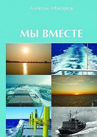 Алексей Макаров -Мы вместе. Сборник рассказов