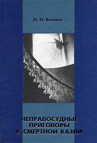 Николай Китаев -Неправосудные приговоры к смертной казни
