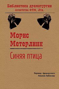 Морис Метерлинк -Синяя птица