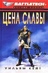 Уильям Кейт -1-я трилогия о Сером Легионе Смерти-3: Цена славы