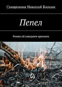 Священник Блохин - Пепел