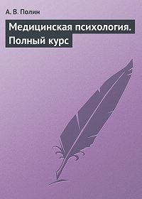А. В. Полин -Медицинская психология. Полный курс