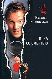 Наталья Никольская - Игра со смертью