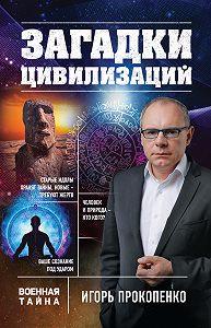Игорь Прокопенко -Загадки цивилизаций