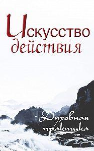 Сергей Неаполитанский - Искусство действия. Духовная практика