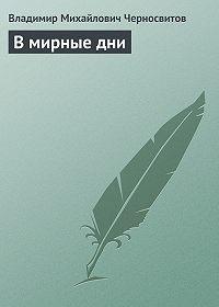 Владимир Черносвитов -В мирные дни