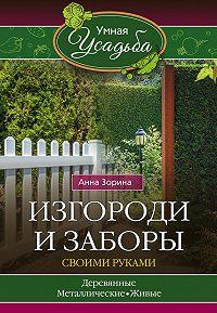 Анна Зорина -Изгороди и заборы своими руками