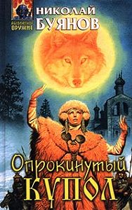 Николай Буянов -Опрокинутый купол