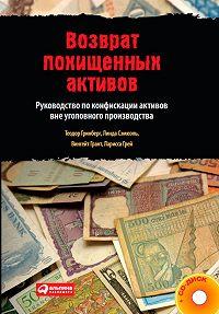 Теодор Гринберг -Возврат похищенных активов. Руководство по конфискации активов вне уголовного производства