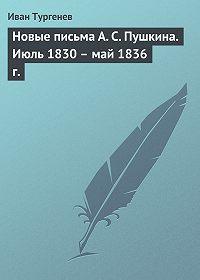 Иван Тургенев -Новые письма А. С. Пушкина. Июль 1830 – май 1836 г.